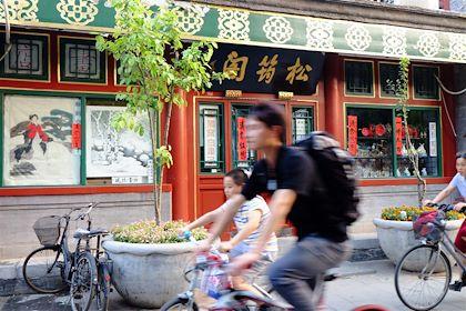 Rue des antiquaires - Pékin - Chine - Maryline Goustiaux